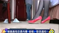 郭美美援交细节大曝光 曾发誓卖淫死全家?