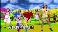 儿童舞蹈112幸福拍手歌