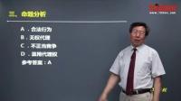 一级建造师《建设工程法规及相关知识》视频课程(二)