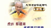 1-3 楞严神咒(简)