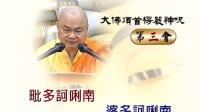 1-4 楞严神咒(简)