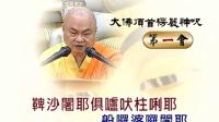 1-2 楞严神咒(简)