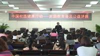 【让中国家庭教育动起来】百场公益巡讲-保定电大