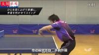 【大川教学】第8期 丹羽孝希 乒乓球台内反手拧拉 追随张继科的脚步