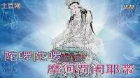 大悲咒 字幕念诵 慢诵 (清晰)