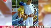 谢贤谢霆锋:纠结深爱的父子 SMG新娱乐在线 20140811 标清