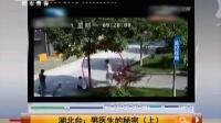 湖北台:男医生的秘密 天天网事 140812