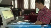 【研究机构】古籍数字化:让书写在古籍里的文字活起来【社科电视】