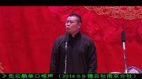 《抡弦子》岳云鹏 单口相声(2014.8.9 德云社南京分社)