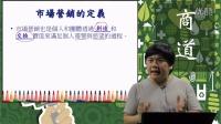 01-1市場營銷的定義《商道.Fred Chan》(企業會計及財務科)