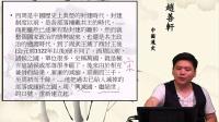 01周之封建《趙善軒說中國通史》