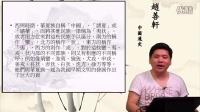 02中國人的定義《趙善軒說中國通史》
