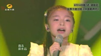 中国新声代  香港小巨肺谭芷昀粗狂演绎陕北民歌《信天游》