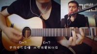 大铭铭吉他弹唱教室第一期,《童话》