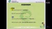 01-02 软件系统及硬件要求