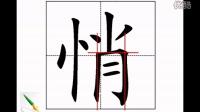 小学语文徐慧颖 周萍 李璐《学写竖心旁的字》