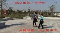 合肥大兴镇秋韵广场交谊舞·吉特巴―【火火的中国】