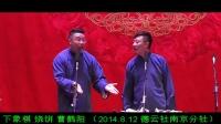 下象棋 烧饼 曹鹤阳 (2014.8.12 德云社南京分社)
