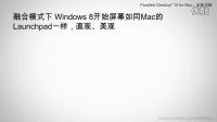Parallels Desktop 10 for Mac  官方简体中文宣传片
