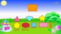 趣味识图之:七种形状