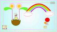 颜色:七色彩虹和兔子的眼睛