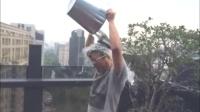 【陆琪来了】冰桶挑战