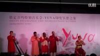 2014年Yuva-Tour情定喜玛特别音乐会-上海站