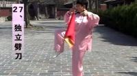 11,李德印杨式太极刀第九组动作《披身斜挂鸳鸯脚》教学