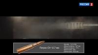俄罗斯大口径枪械(剪辑版)