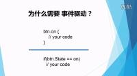 Arduino 事件驱动 第〇讲 总论
