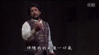 阿根廷男高音Marcalo Alvarez演唱啊亲爱的人游吟诗人
