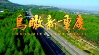 风光欣赏:鸟瞰重庆( 高清版 )