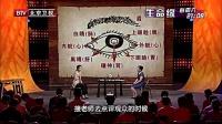 养生堂20140825 藏在眼中的健康密码(1)