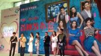 《美人邦》电影北京首映式!
