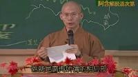 02佛教流变史简介 阿含经的重要-