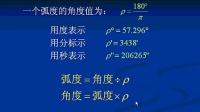 3.第1.2章 水准曲率及水准测量原理及方法