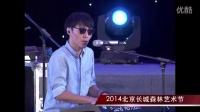 2014长城森林艺术节现场——逃跑计划《重来》live