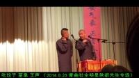 吃饺子 苗阜 王声(2014.8.23 青曲社全明星陕派先生专场)