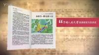 张勇先教授《英语发展史》新书发布会暖场视频1
