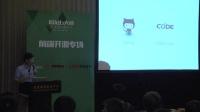 如何成功运作一个开源项目   赖志强(腾讯资深前端工程师)