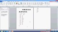 【新研教育】计算机二级MS Office高级应用03