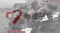 中国社会福利基金会心愿基金爱心课桌捐赠宣传片