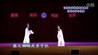 越剧《梁祝·十八相送》王勃博 邵珊珊20140419