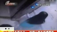 监拍短裙女孩遭赤膊男拽回电梯强搂猥亵