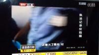 北京市公安局大兴分局天宫院派出所民警王西良田芳勇闯火海救出被困女子