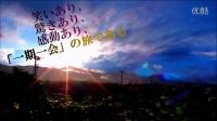 日本铁道周游之旅2014~Opening☆