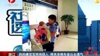 浙江:妈妈嫌宝宝哭闹烦人  将其丢候车室出去透气[超级新闻场]