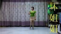 欣子广场舞--坏姐姐