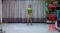 欣子广场舞--热辣辣