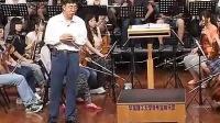 华南理工大学:走进交响音乐的世界简介 第2讲 交响乐队的组成